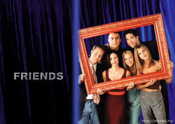 смотреть онлайн друзья