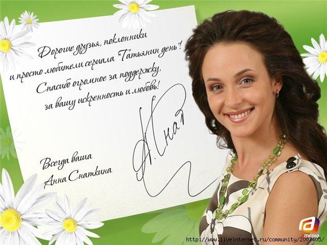 Анна Алексеевна Снаткина - актриса театра и кино. Блог автора.