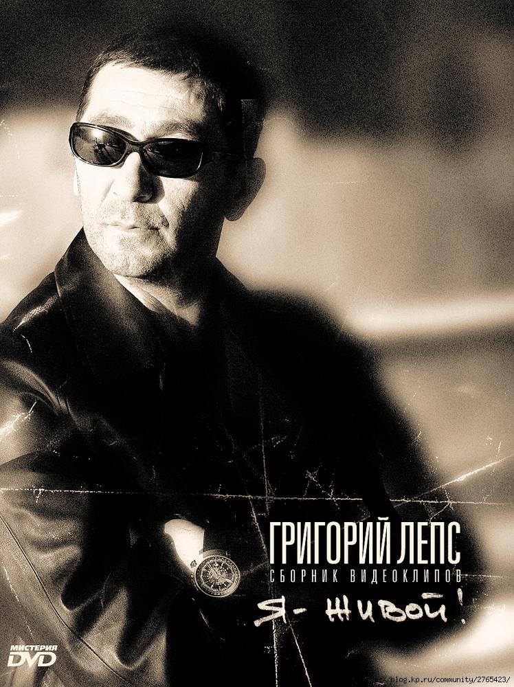 Артист: Григорий Лепс Страна: Россия Director: Various Studio