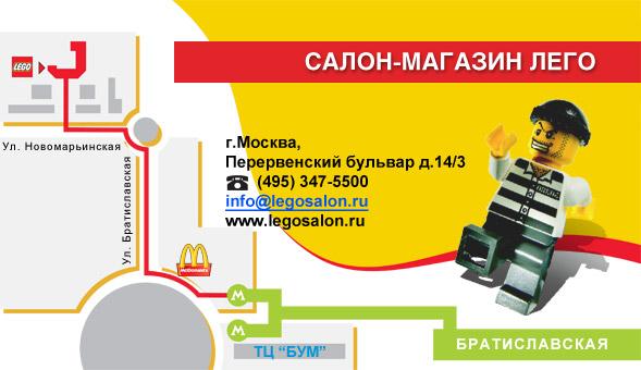 www.legosalon.ru любые игрушки lego и игровые наборы от LEGO GROUPE в Москве.