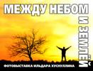 Посмотреть все фотографии серии Фотовыставка МЕЖДУ НЕБОМ И ЗЕМЛЁЙ (2009)