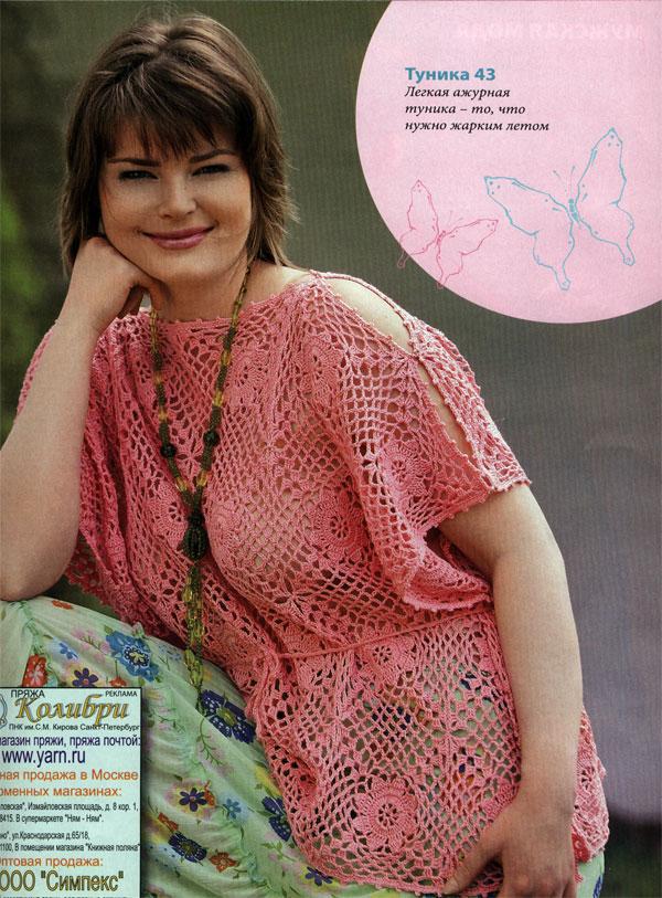 Вязание спицами для женщин больших размеров летние