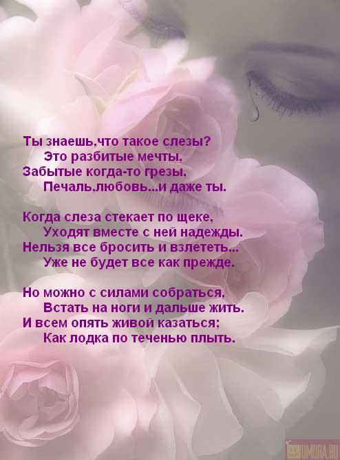 Пожелания о любви и слезах