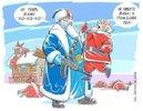 [+] Увеличить - Санта, говориш?