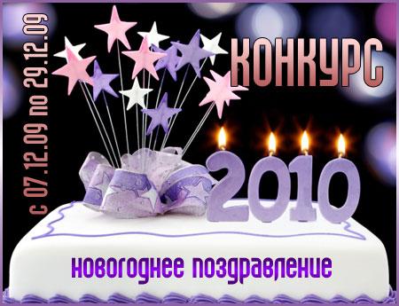 Новогодние радио поздравления