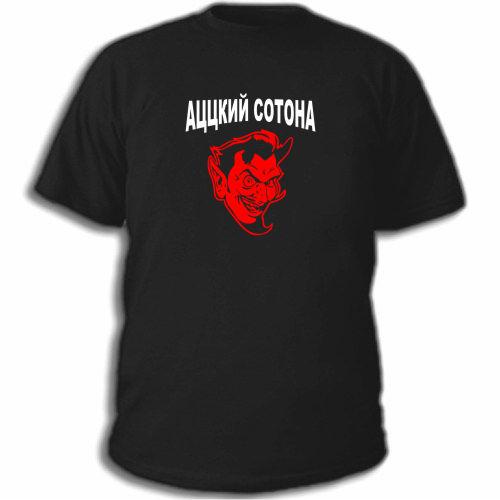 интернет магазин прикольных майки футболки низкие цены отличное качество...