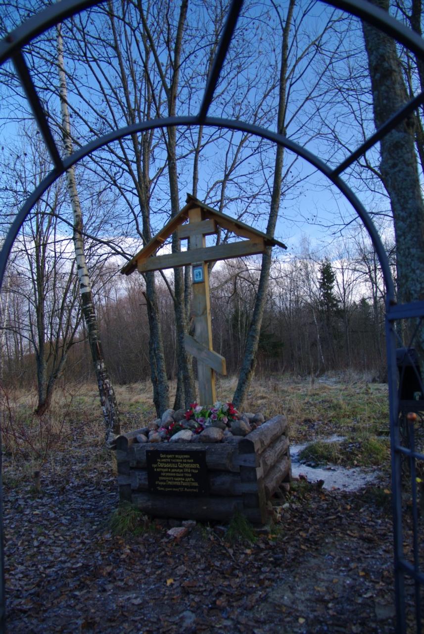 Где находится могила распутина григория