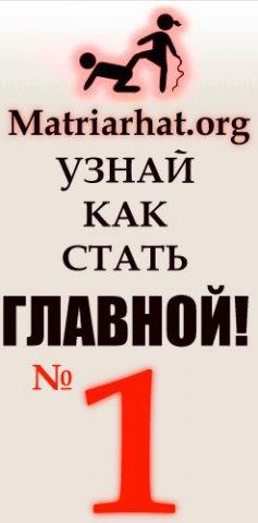 Форум Матриархат