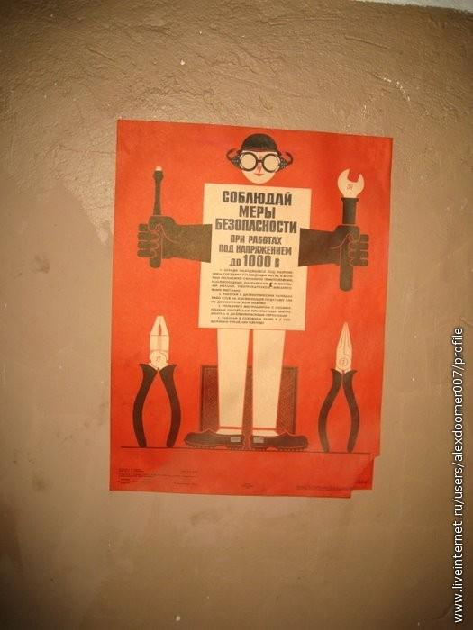 17.Советские плакаты...