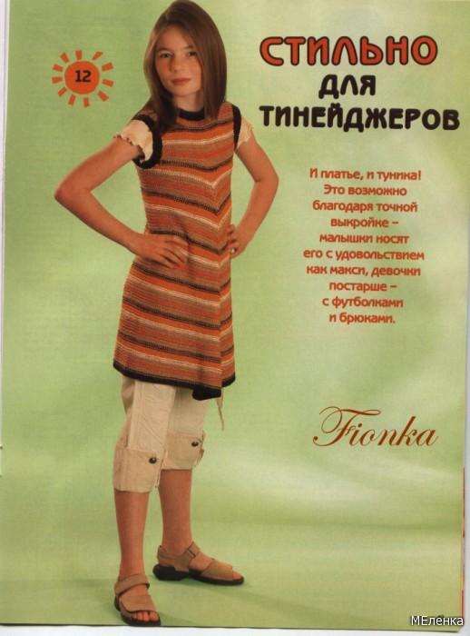 Сабрина Туника С Доставкой