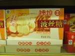 лучшая сладость.. производится только в Сычуань. Мне ее девушка-уборщица посоветовала. Тает во рту, а эти волоконца... мммм.. на сухое молоко еще смахивает :)