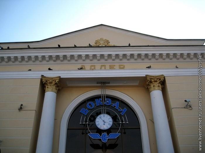 1.Вокзал города