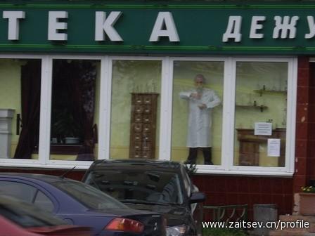 Дежурная аптека zaitsev.cn Дмитрий Зайцев