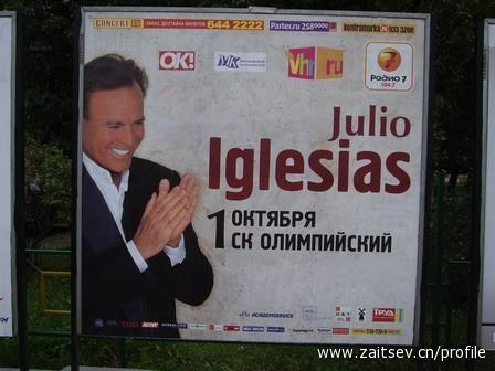 Хулио Иглесиас Julio Iglesias zaitsev.cn Дмитрий Зайцев