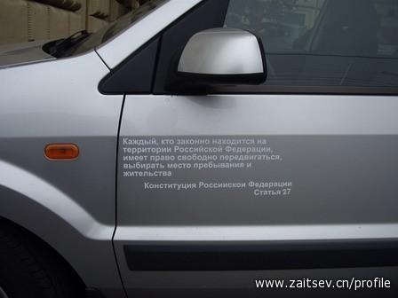 Автомобиль и закон zaitsev.cn Дмитрий Зайцев
