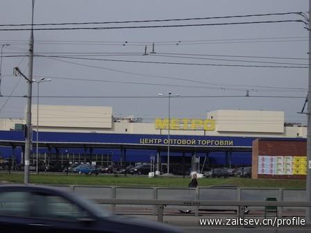 Metro CC Метро Кэш энд Кэрри Москва zaitsev.cn Дмитрий Зайцев