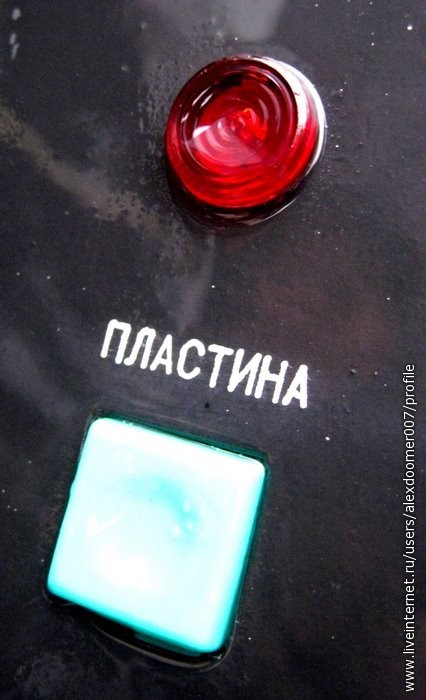 5.Врубай красную кнопку!