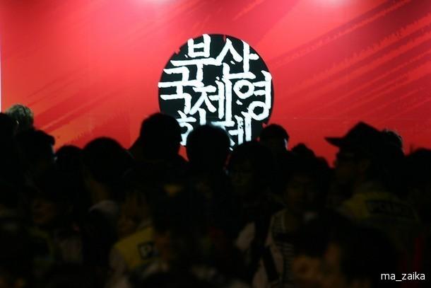 Международный кинофестиваль в Пусане, 8-16 октября 2009, Ресублика Корея