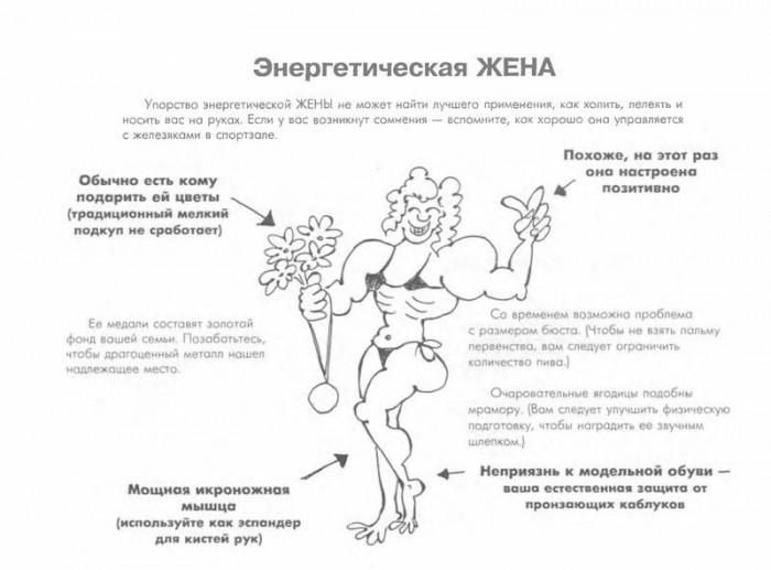 http://img1.liveinternet.ru/images/foto/b/3/apps/0/644/644829_zhena_011.jpg