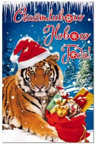 Новогодний тигрёнок, новый год, подарки, поздравление, тигр, пожелания.