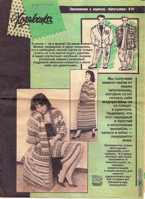 Журнал крестьянка приложение вязание