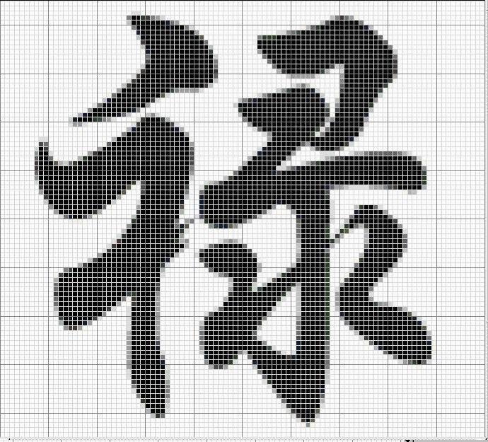 Схема вышивки крестиком с иероглифами
