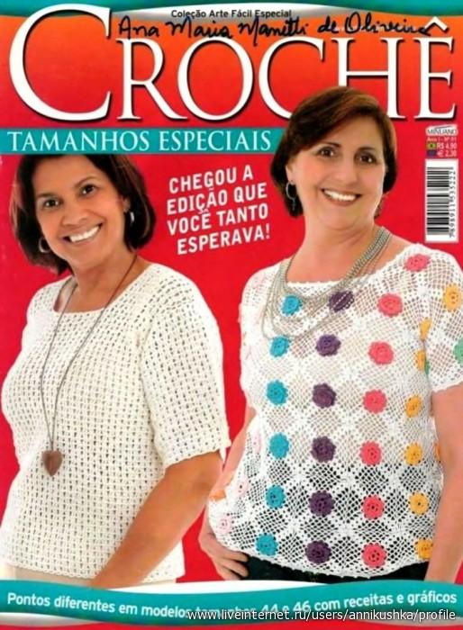 Португальский сайт по вязанию