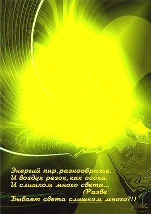 Пир энергий - даёт мощную жизненную энергию; огненные потоки пробивают заторы в энергока- налах; помогает при заболеваниях органов пищеварения