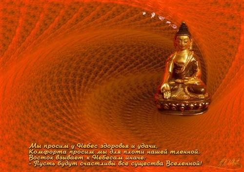 Молитва Востока -  несёт поток божественной любви; очищает кровь