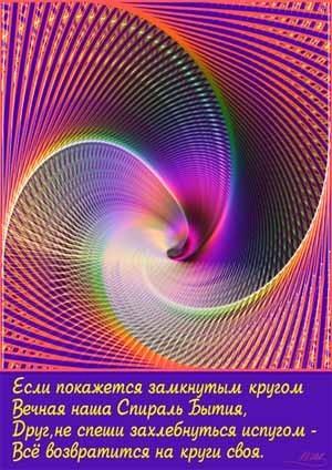 Спираль Бытия -  помогает расширению сознания, убирает вялость, освобождает от консерватизма