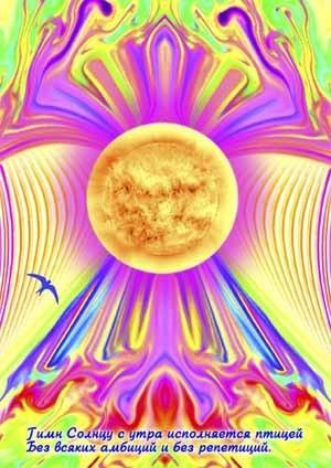 Гимн Солнцу - способствует подъёму, активизации жизненной энергии