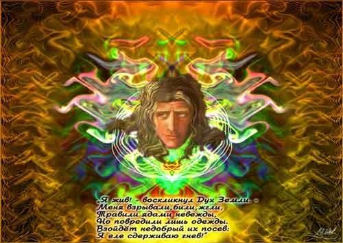 Дух Земли - облегчает боли в стопах, коленях; помогает избавиться от негатива, особенно Знакам Земли: Тельцу, Деве, Козерогу