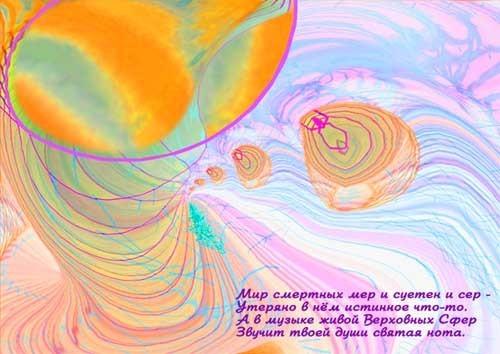 Музыка сфер - поднимая сознание ввысь, картина избавляет человеческий организм от грубых элементов и заторов