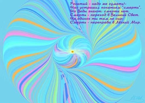 Переход - избавляет от страха перед переходом в Тонкий Мир; это гимн Бессмертию