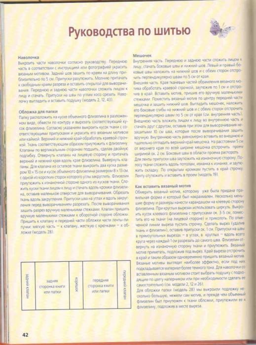 1905195 vajzan skaterti 39 2012 Muhteşem Dantel Masa Örtüleri ve şemaları, Çok Şık Dantel Örgü Modelleri, Yeni Dantel Örgüler, Şık Dantel Masa Örtüsü Modelleri Ve Şemaları