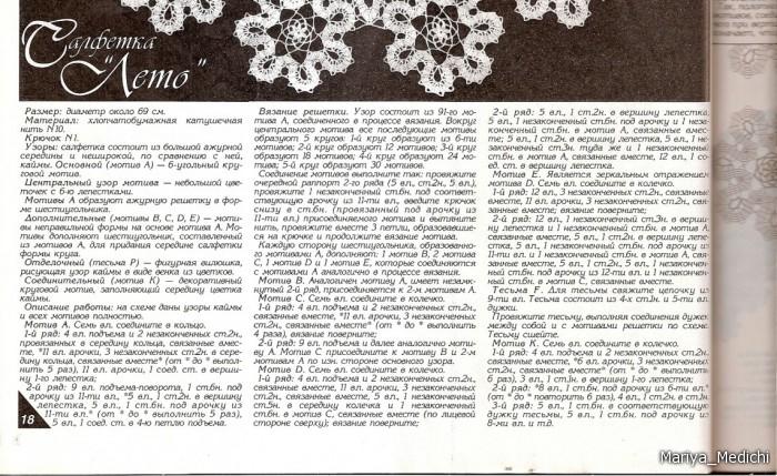 比利时花边图解(8) - 柳芯飘雪 - 柳芯飘雪的博客
