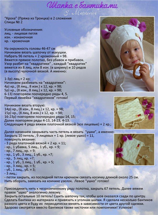 Схема вязания шапки с ушками детской 12