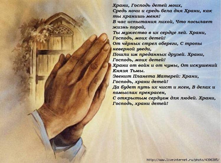 Стих молитва матери за детей своих
