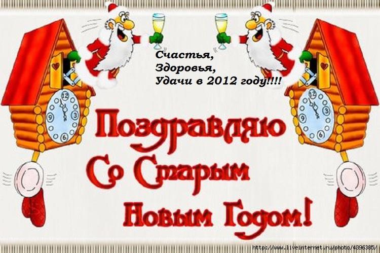 Поздравления с новым годом по старому стилю