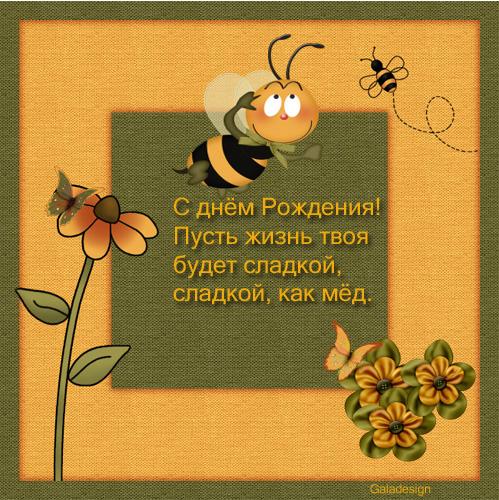 Поздравление от пчелы