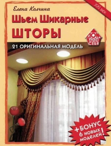 ЖУРНАЛ Шьем шикарные шторы. 2011
