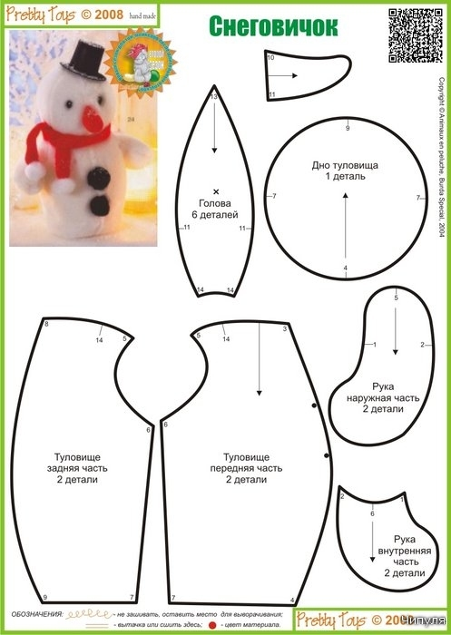 Костюм снеговика своими руками с выкройкой