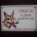 добрая собака на украинском