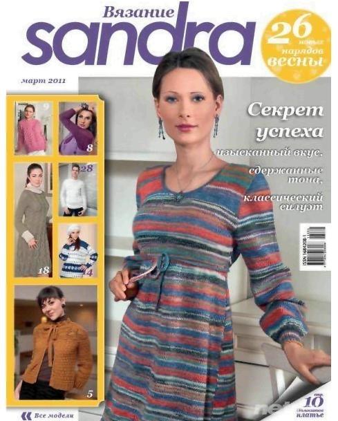 Sandra № 3-2011