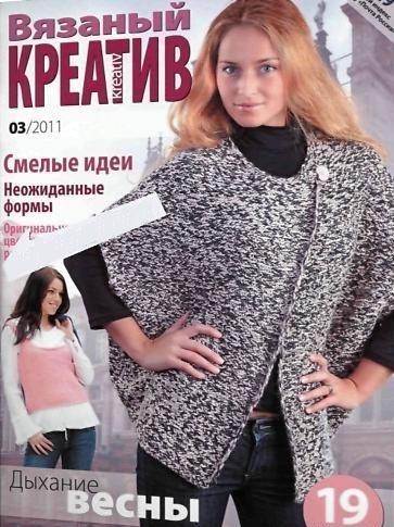 Вязаный креатив № 3-2011
