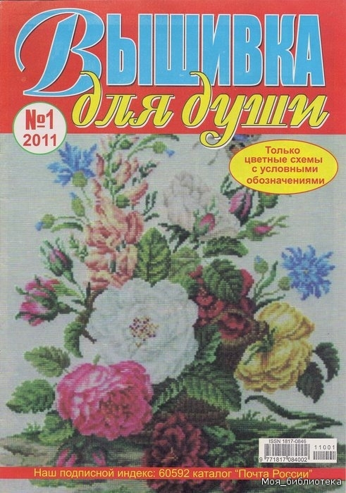 arts and craft book: cross stitch magazine