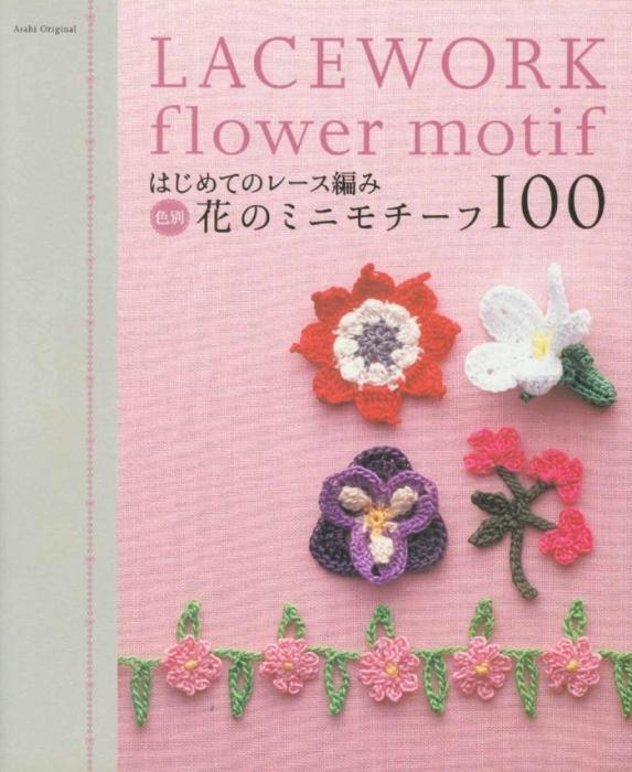 image hostВязаные цветы,кайма,тесьма,книга-сборник со схемами...