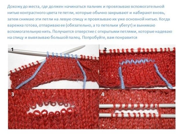 Вязание большого пальца для варежек спицами