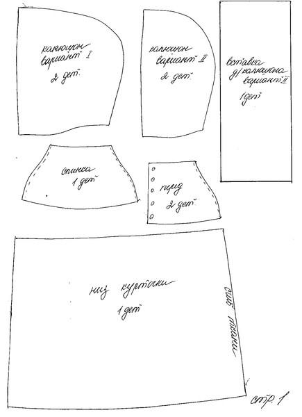 одежка