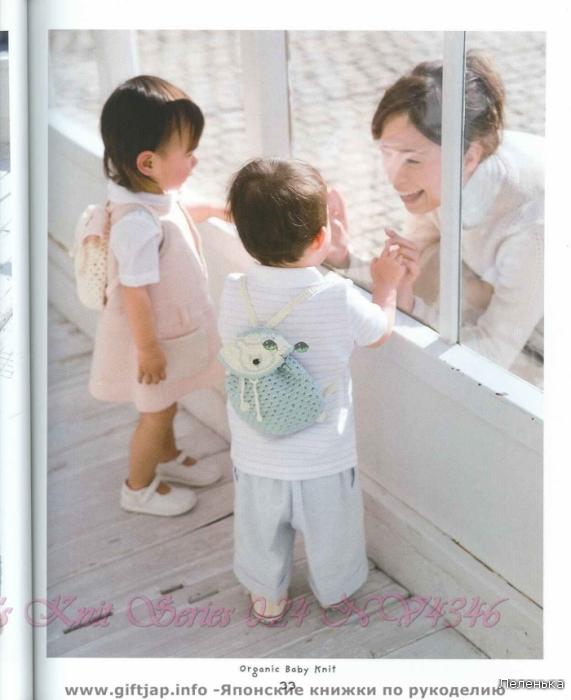 Вязаные сумки-рюкзаки для малышей.  Цитата.
